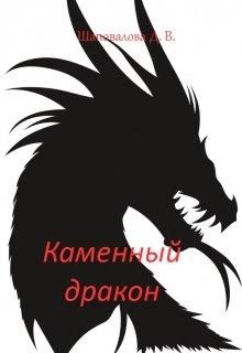"""Книга. """"Каменный дракон"""" читать онлайн"""
