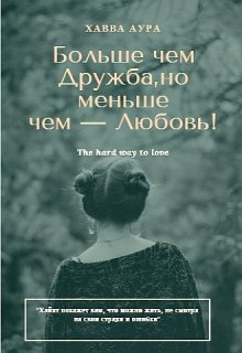 """Книга. """"Больше чем Дружба, но меньше чем — Любовь!"""" читать онлайн"""