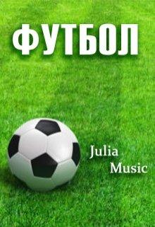 """Книга. """"Футбол"""" читать онлайн"""