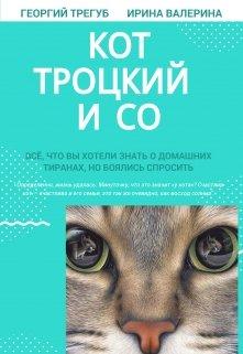"""Книга. """"Кот Троцкий и Со"""" читать онлайн"""
