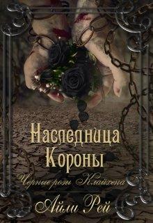 """Книга. """"Наследница Короны-2. Черные розы Клайхена"""" читать онлайн"""