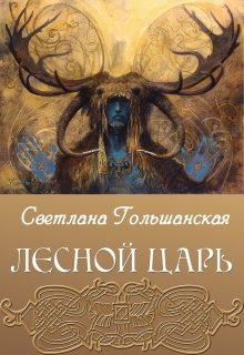"""Книга. """"Лесной царь"""" читать онлайн"""