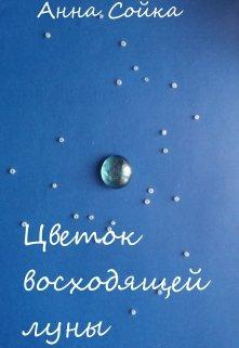 """Книга. """"Цветок восходящей луны"""" читать онлайн"""
