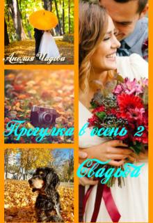 """Книга. """"Прогулка в осень 2. Свадьба"""" читать онлайн"""