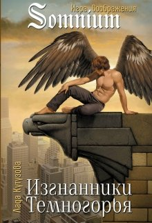 """Книга. """"Изгнанники Темногорья"""" читать онлайн"""