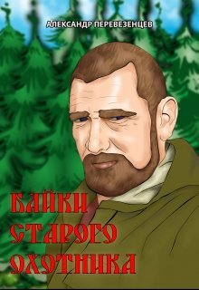 "Книга. ""Байки старого охотника"" читать онлайн"