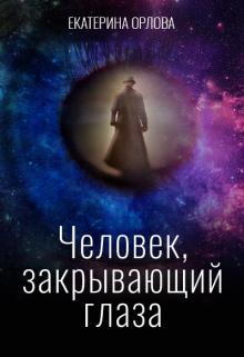 """Книга. """"Человек, закрывающий глаза."""" читать онлайн"""