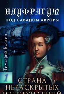 """Книга. """"Науфрагум 1: Страна нераскрытых преступлений"""" читать онлайн"""