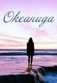 "Книга. ""Океанида"" читать онлайн"