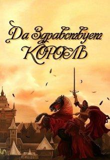 """Книга. """"Да здравствует король! """" читать онлайн"""