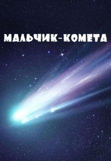 """Книга. """"2.Мальчик-комета"""" читать онлайн"""