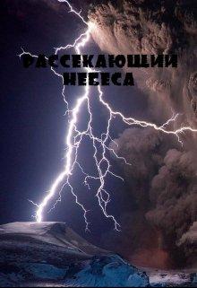 """Книга. """"3.Рассекающий небеса"""" читать онлайн"""