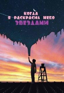 """Книга. """"1.Когда я раскрасил небо звёздами"""" читать онлайн"""