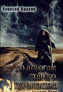 """Книга. """"По дорогам старого королевства"""" читать онлайн"""