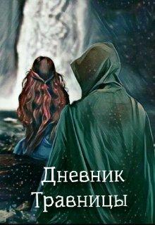 """Книга. """"Дневник Травницы"""" читать онлайн"""
