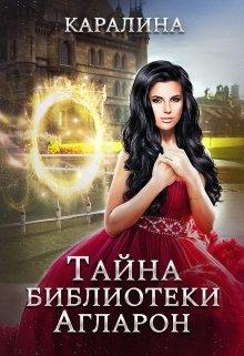 "Книга. ""Тайна библиотеки Агларон"" читать онлайн"
