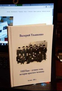 """Книга. """"Уиптяне -  лучшие годы , история простого человека."""" читать онлайн"""