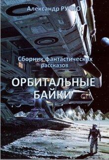 """Книга. """"Орбитальные Байки"""" читать онлайн"""