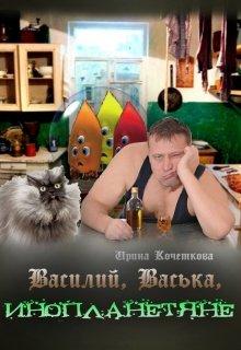 """Книга. """"Василий, Васька, инопланетяне"""" читать онлайн"""