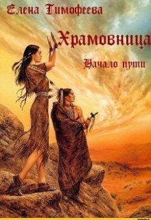 "Книга. ""Храмовница. Начало пути"" читать онлайн"