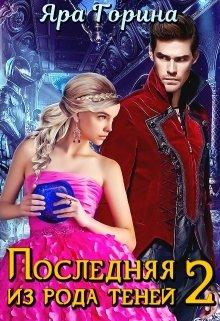 """Книга. """"Магическая Академия: Последняя из Рода Теней-2"""" читать онлайн"""