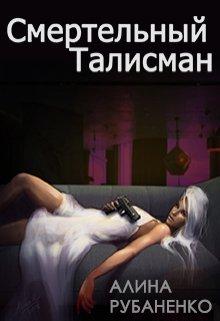 """Книга. """"Смертельный талисман"""" читать онлайн"""
