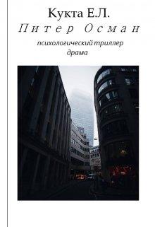 "Книга. ""Питер Осман"" читать онлайн"