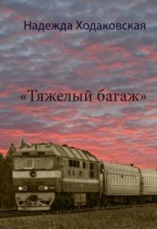 """Книга. """"Тяжелый багаж"""" читать онлайн"""