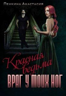"""Книга. """"Красная ведьма. Враг у моих ног"""" читать онлайн"""