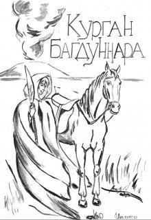 """Книга. """"Курган Багдуннара"""" читать онлайн"""