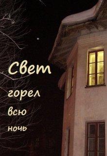 """Книга. """"Свет горел всю ночь"""" читать онлайн"""
