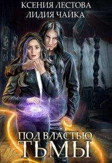 """Книга. """"Под властью тьмы"""" читать онлайн"""