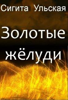 """Книга. """"Золотые жёлуди"""" читать онлайн"""