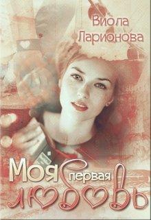 """Книга. """"Моя первая любовь"""" читать онлайн"""