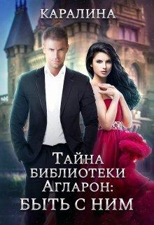"""Книга. """"Тайна библиотеки Агларон: быть с Ним"""" читать онлайн"""