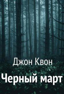 """Книга. """"Черный март"""" читать онлайн"""