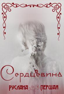 """Книга. """"Сердцевина"""" читать онлайн"""
