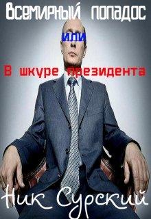 """Книга. """"Всемирный попадос или В шкуре президента"""" читать онлайн"""