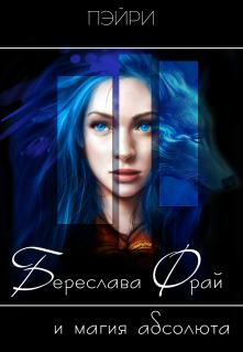 """Книга. """"Береслава Фрай и магия абсолюта"""" читать онлайн"""