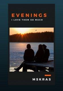 """Книга. """"Вечера"""" читать онлайн"""