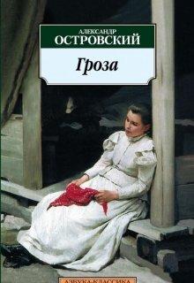 """Книга. """"В чем смысл названия """"Грозы"""" Островского?"""" читать онлайн"""