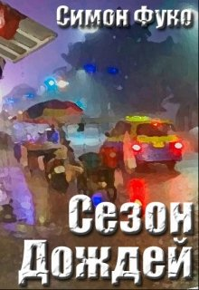 "Книга. ""Сезон дождей"" читать онлайн"