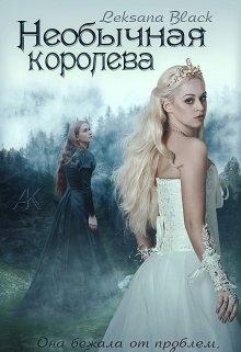 """Книга. """"Необычная Королева"""" читать онлайн"""