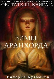 "Книга. ""Обитатели. Книга 2. Зимы Аранхорда"" читать онлайн"