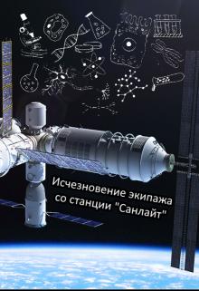 """Книга. """"Исчезновение экипажа со станции """"Санлайт"""""""" читать онлайн"""