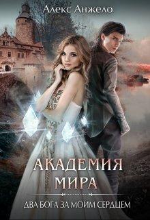 """Книга. """"Академия Мира. Два Бога за моим сердцем"""" читать онлайн"""