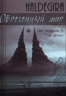 """Книга. """"Обреченный мир"""" читать онлайн"""