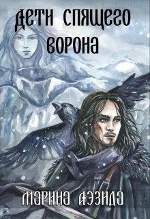 """Книга. """"Дети Спящего ворона. Книга вторая"""" читать онлайн"""