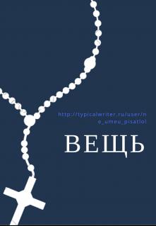 """Книга. """"История вторая"""" читать онлайн"""