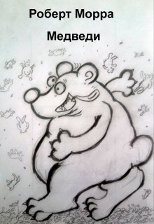 """Книга. """"Медведи"""" читать онлайн"""